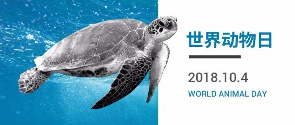 世界动物日