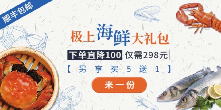海鲜大礼包促销活动