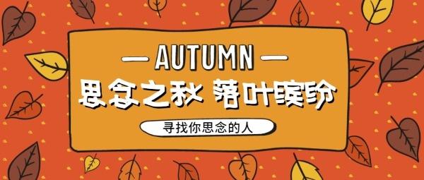 十月金秋落叶秋天