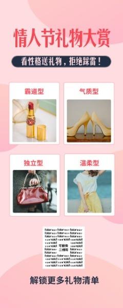 粉色浪漫情人节礼物