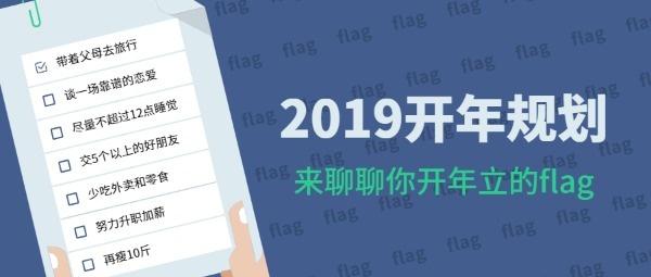 2019开年会议规划