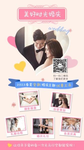婚庆公司宣传推广设计