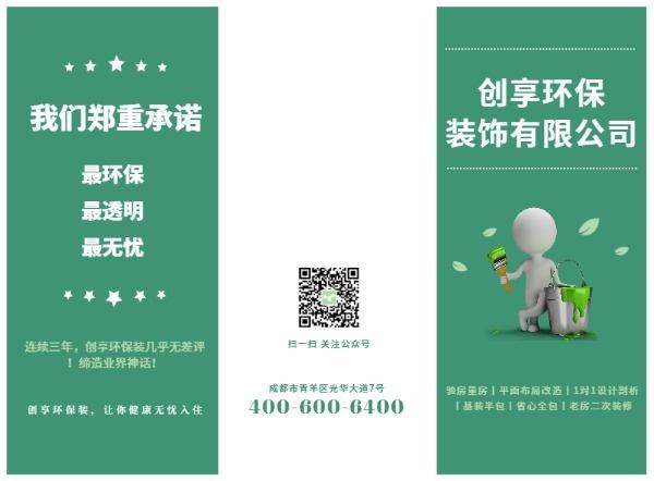 环保装饰装修家装公司宣传