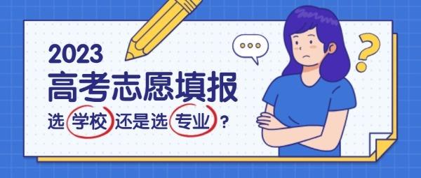 高考志愿填报选择题蓝色矢量
