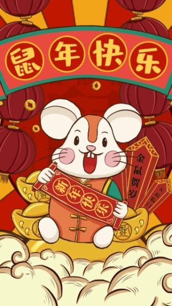 鼠年快乐春节祝福