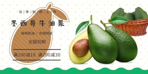 特色美味水果牛油果