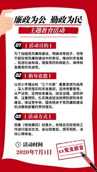 党政党风廉政宣传教育活动红色