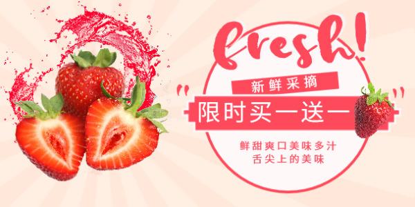 新鲜草莓限时买一送一