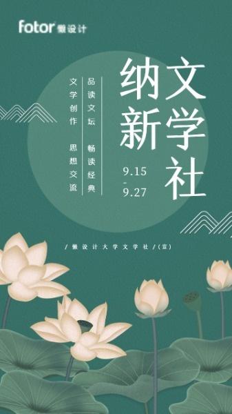 文学社纳新中国风插画