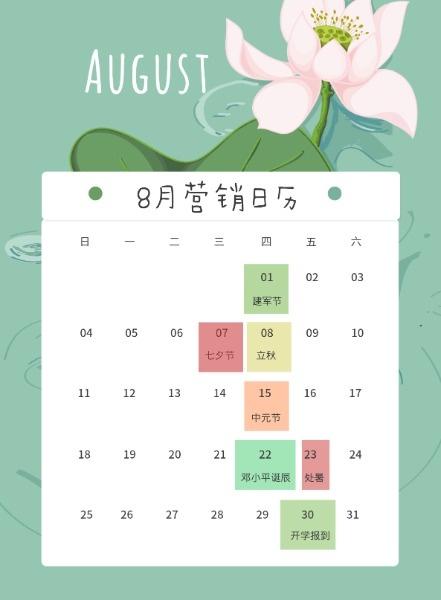 8月营销日历荷花夏天