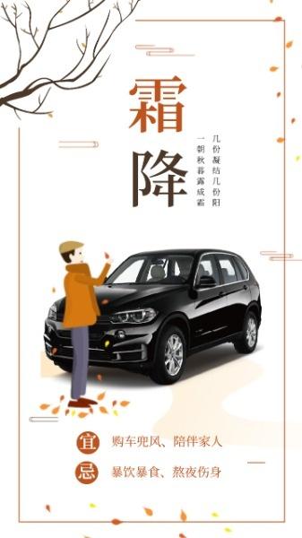汽车商家宣传