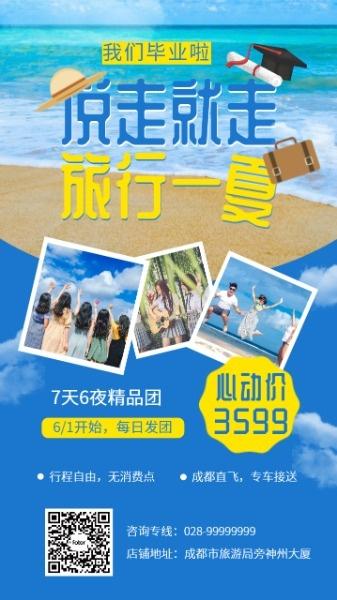 毕业季沙滩旅游蓝色