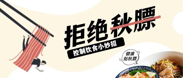 秋季养生健康饮食贴秋膘科普宣传