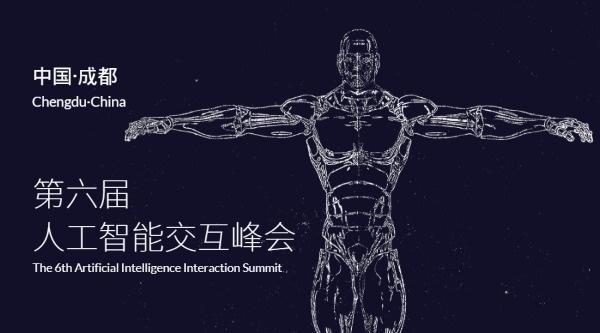 人工智能ai科技