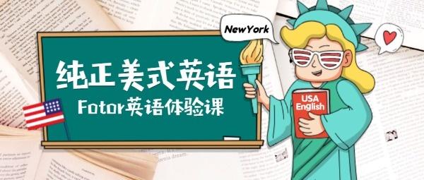 美式英语口语美国留学培训