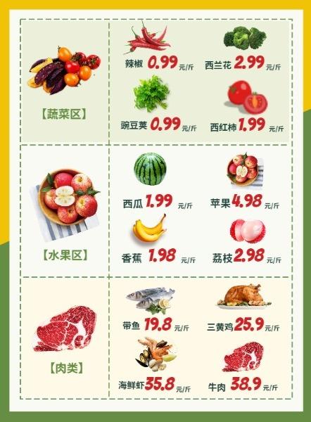 新鲜果蔬大促DM宣传单(A4)模板