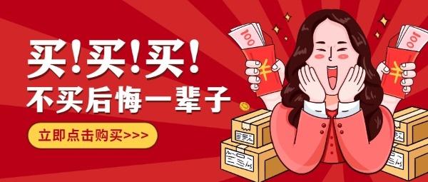手绘风格购物促销买买买红色卡通