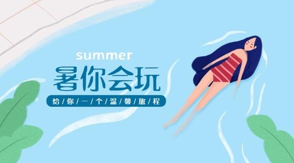暑假旅游夏天夏日