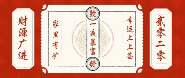 新年春节祝福抽签中国风