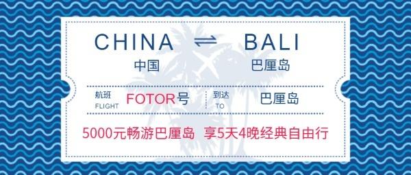 國慶海島游