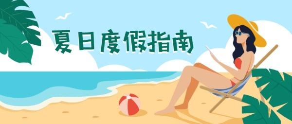 夏日度假指南