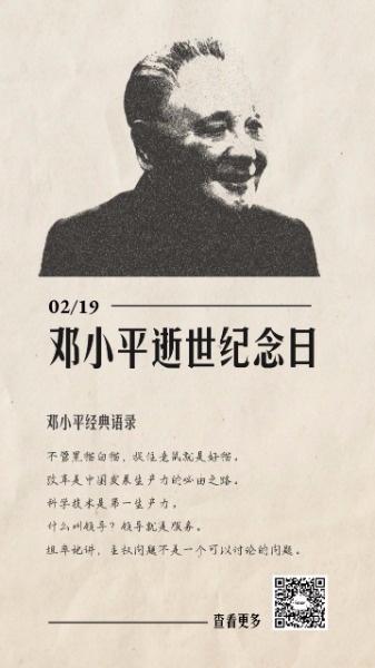邓小平逝世纪念日