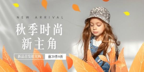 秋季上新儿童服饰促销淘宝banner模板