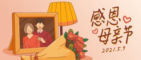 感恩母亲节节日温馨插画公众号封面大图模板