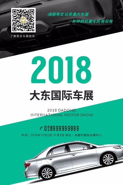 国际车展展示豪车模特