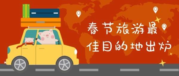 春节旅游最佳目的地