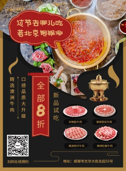 黑色老北京铜锅涮新品优惠试吃