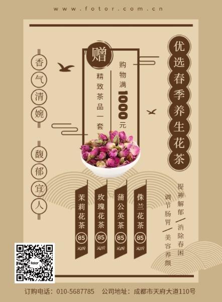 褐色中国风春季养生花茶产品宣传