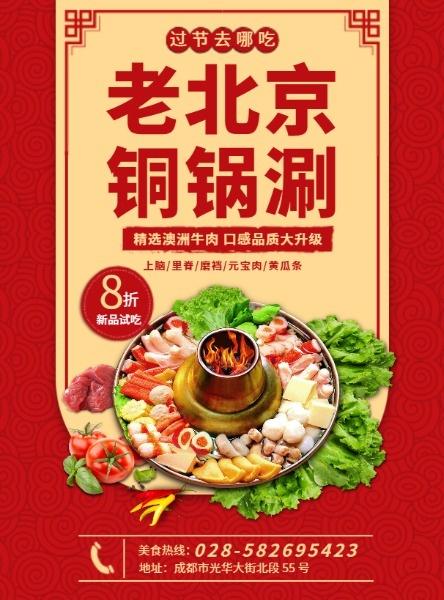 红色中国风老北京铜锅涮