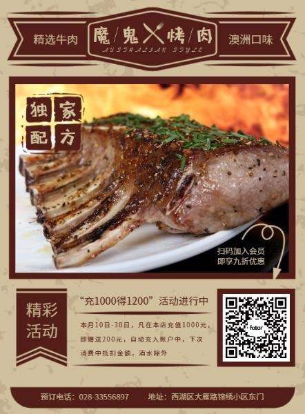 褐色简约澳洲精选烤肉