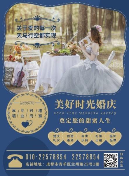 蓝色浪漫美好时光婚庆宣传
