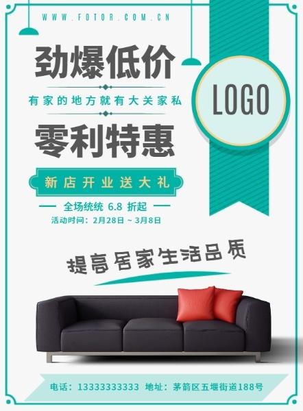 绿色简约家具新店开业优惠活动
