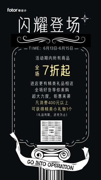 黑色复古欧式开业酬宾促销优惠活动宣传手机海报模板