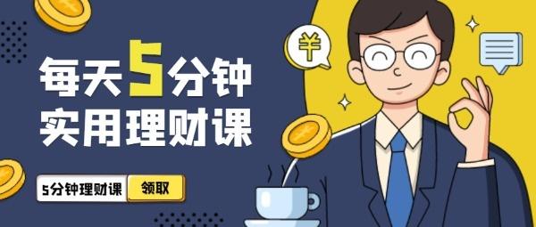 实用理财课黑色黄色卡通