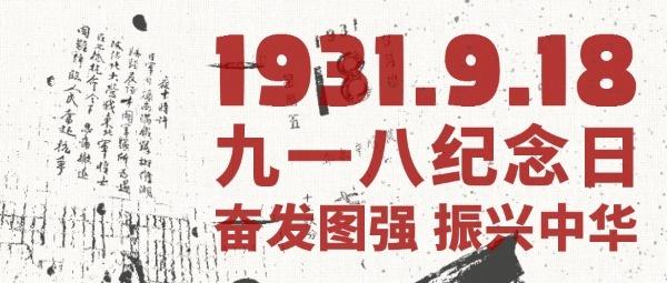 918纪念日