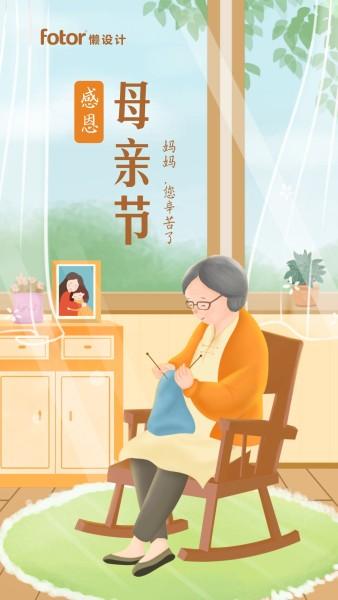 感恩母亲节祝福妈妈插画温情手机海报模板