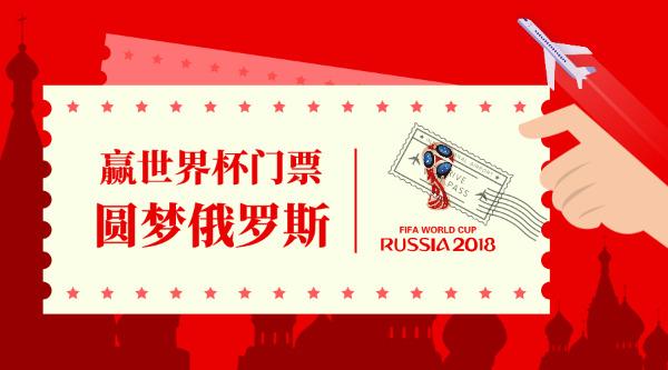 俄罗斯世界杯门票