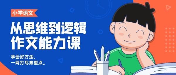 小学语文必修课小孩蓝色插画