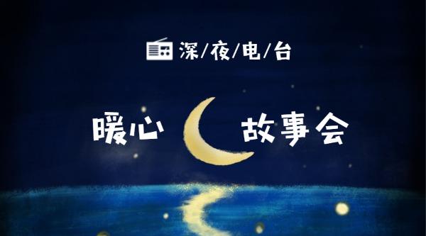 深夜电台故事月亮