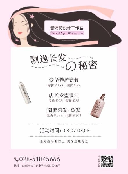 美容美发护理女神节宣传