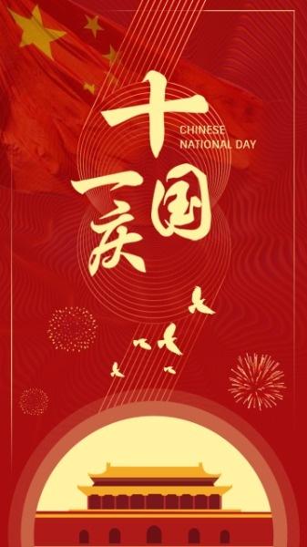 十一国庆节