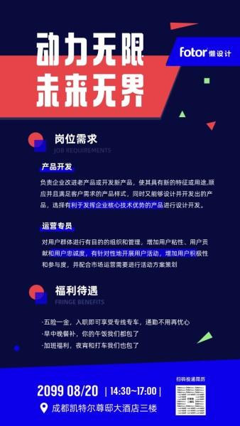 互联网公司校园招聘启事手机海报模板