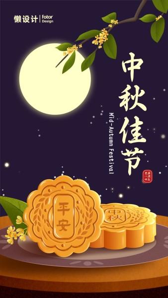 橙色手绘插画月饼中秋节祝福手机海报模板