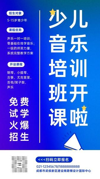 蓝色简约音少儿音乐培训班招生手机海报模板