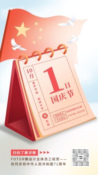 扁平手绘插画风格国庆节祝福日历