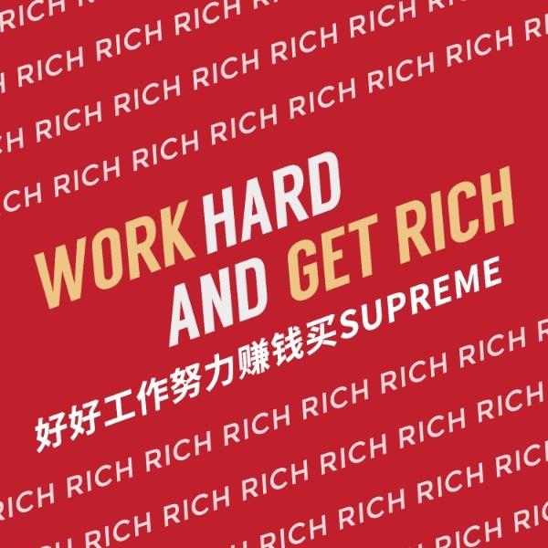 努力工作赚钱